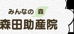 お産の感想文 助産院でのお産(出産)は、東京都福生市の森田助産院へご相談下さい。